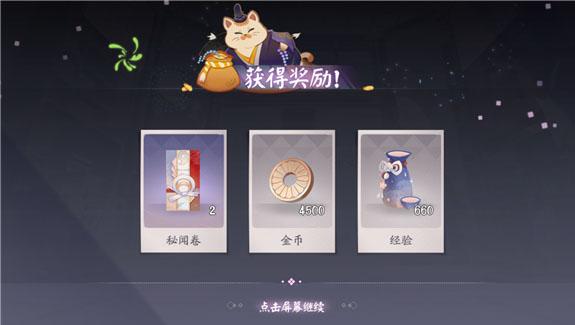 阴阳师百闻牌体验服 v1.0.5101安卓版插图(7)