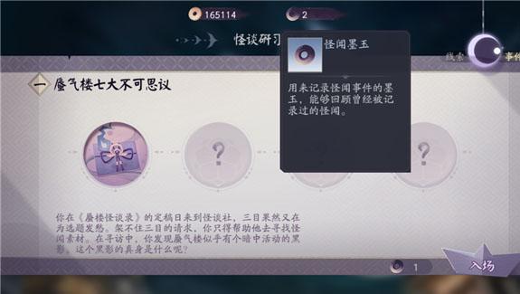 阴阳师百闻牌体验服 v1.0.5101安卓版插图(6)