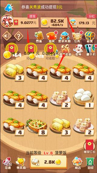玩赚美食红包版 v1.4安卓版插图(3)