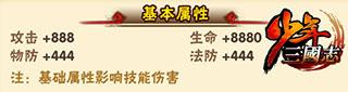 少年三国志果盘版 v6.6.0安卓版插图(4)