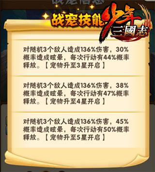 少年三国志果盘版 v6.6.0安卓版插图(5)