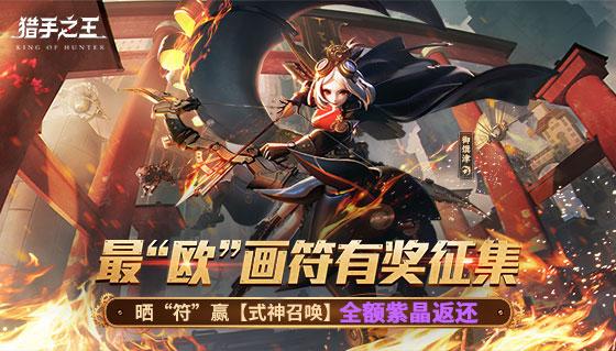 猎手之王九游版