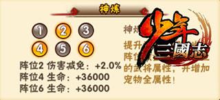 少年三国志果盘版 v6.6.0安卓版插图(6)