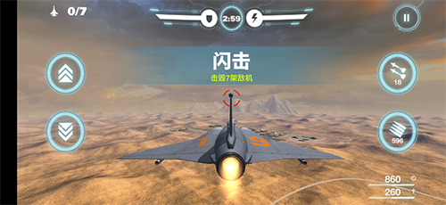 空战争锋破解版 v2.2.1安卓版插图(8)