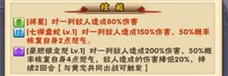 少年三国志互通版 v6.6.0安卓版插图(4)