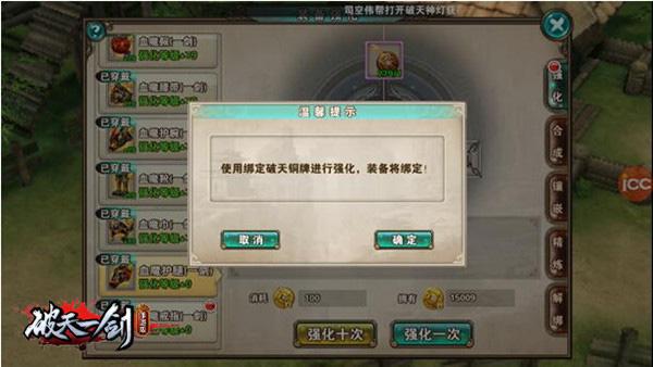 破天一剑百度版 v3.90安卓版插图(5)