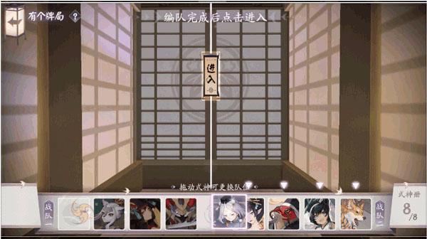 阴阳师百闻牌华为渠道服 v1.0.5101安卓版插图(4)
