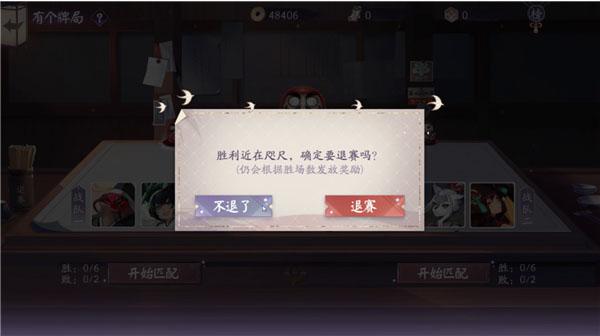 阴阳师百闻牌华为渠道服 v1.0.5101安卓版插图(6)