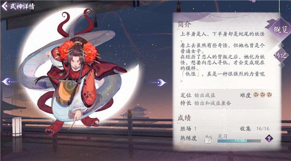 阴阳师百闻牌华为渠道服 v1.0.5101安卓版插图(7)