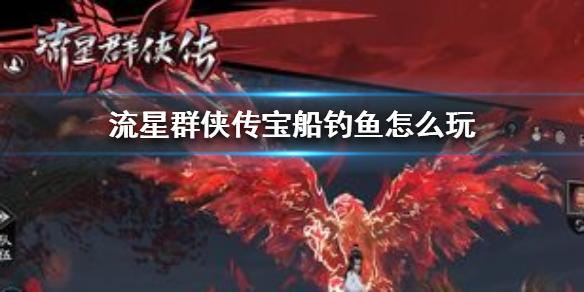 流星群侠传小米渠道服 v1.0.444421安卓版插图(2)