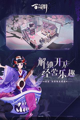 阴阳师百闻牌小米版 v1.0.5101安卓版插图(2)