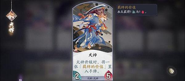 阴阳师百闻牌小米版 v1.0.5101安卓版插图(11)
