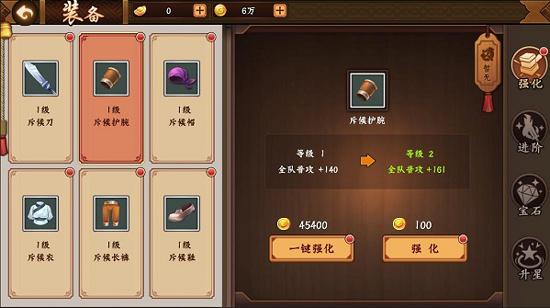 三国战纪2手游破解版无限元宝 v2.3.1.0安卓版插图(3)