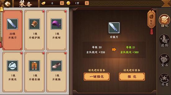 三国战纪2手游破解版无限元宝 v2.3.1.0安卓版插图(4)
