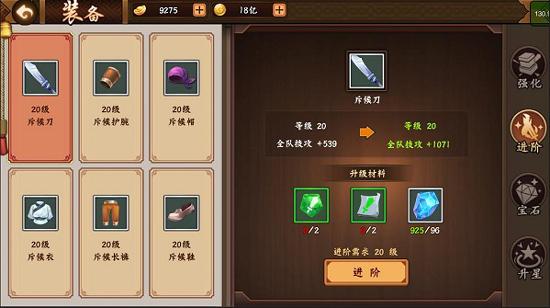 三国战纪2手游破解版无限元宝 v2.3.1.0安卓版插图(5)