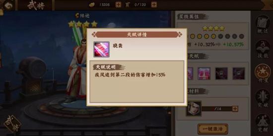 三国战纪2手游破解版无限元宝 v2.3.1.0安卓版插图(10)