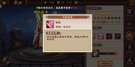 三国战纪2手游破解版无限元宝 v2.3.1.0安卓版插图(11)