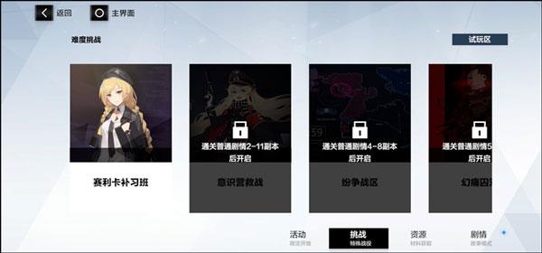 战双帕弥什官方服 v1.15.0安卓版插图(11)