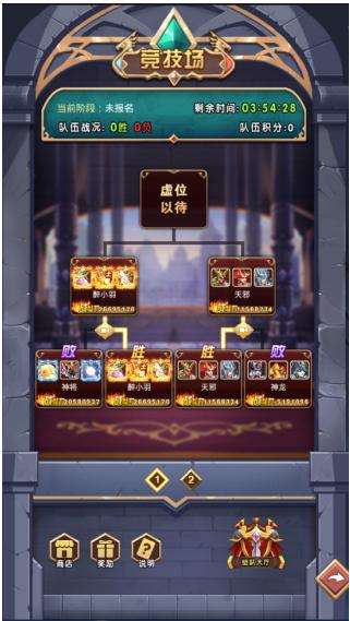 勇者之歌九游 v1.3.0.0安卓版插图(3)