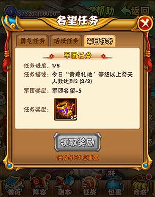 少年三国志折扣版 v6.6.0安卓版插图(5)