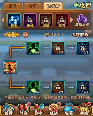 少年三国志折扣版 v6.6.0安卓版插图(8)