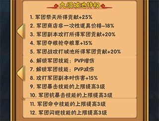 少年三国志折扣版 v6.6.0安卓版插图(10)
