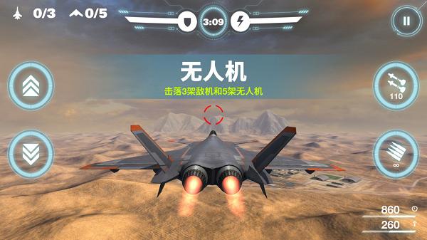 空战争锋单机破解版 v2.2.1安卓版插图(5)