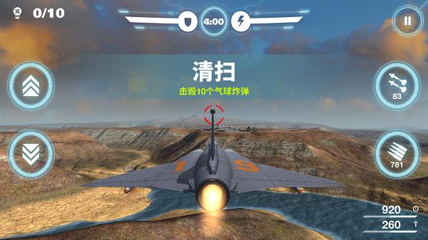 空战争锋单机破解版 v2.2.1安卓版插图(3)
