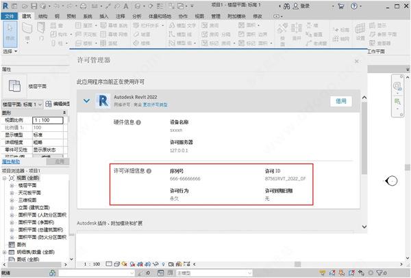 Autodesk Revit 2022中文破解版